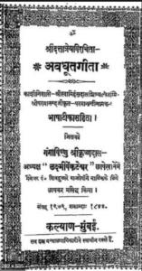 अवधूत गीता पीडीएफ हिंदी में मुफ्त डाउनलोड   Avdhoot Geeta pdf in Hindi Free Download