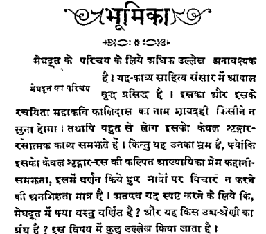 Meghdoot Mahakavi Kalidas Hindi