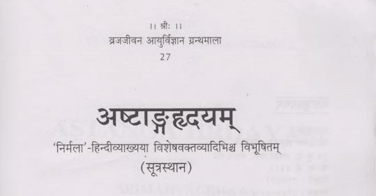 ashtanga hridaya of vagbhata in hindi pdf