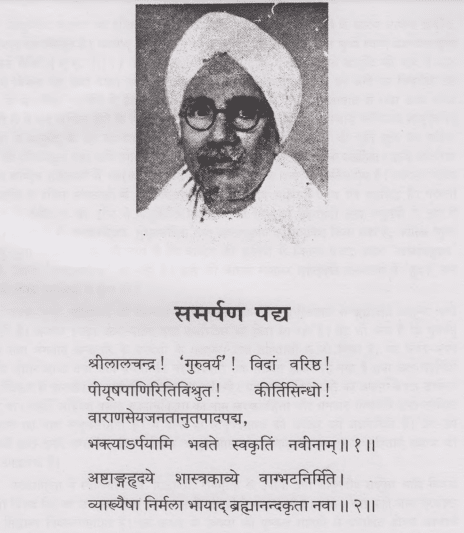 Ashtanga Hrdayam Ayurveda Granth Dr.Brahamanand Tripathi