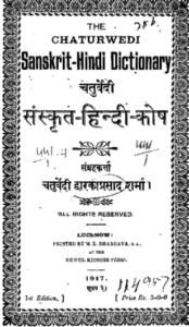 संस्कृत हिंदी शब्दकोश: चतुर्वेदी द्वारकाप्रसाद शर्मा पीडीएफ मुफ्त डाउनलोड | Sanskrit Hindi Dictionary: Chaturvedi Dwarkaprasad Sharma PDF Free Download