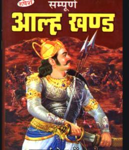 आल्हा-खंड : ललिता प्रसाद मिश्रा हिंदी में पीडीएफ फाइनल डाउनलोड | Alha- Khand : Lalita Prasad Mishra IN Hindi PDF Final Download