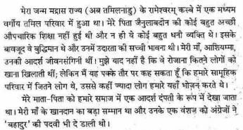 अग्नि की उड़ान डॉ. ए पी जे अब्दुल कलाम पीडीएफ डाउनलोड इन हिंदी   Agni Ki Udan Dr. A.P.J Abdul Kalam PDF download in Hindi