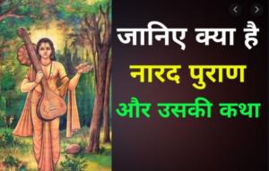 नारद पुराण पीडीएफ हिंदी में मुफ्त डाउनलोड   Narad Puran PDF In Hindi Free Download
