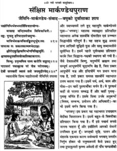 मार्कंडेय पुराण पीडीएफ हिंदी में मुफ्त डाउनलोड   Markandeya Puran PDF In HINDI Free Download