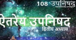 अत्रेय उपनिषद पीडीएफ हिंदी में मुफ्त डाउनलोड | Atreya Upanishad PDF IN Hindi free download