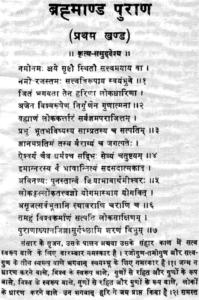 ब्रह्माण्ड पुराण (भाग 1) पीडीएफ मुफ्त डाउनलोड   Brahmand Puran (Part 1) PDF FREE Download
