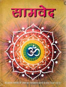 सामवेद पीडीएफ डाउनलोड हिंदी में मुफ्त डाउनलोड   SAMVEDA PDF Download IN Hindi Free download