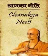 chanakyaNitiHindi pdf downlaod