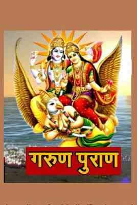 garun-puran-hindi-pustak-freehindipusatk.com