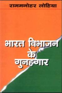 भारत विभजन के गुनहगार राम मनोहर लोहिया द्वारा पीडीएफ हिंदी में मुफ्त डाउनलोड   Bharat Vibhajan Ke Gunahgaar By Ram Manohar Lohiya PDF In Hindi Free Download