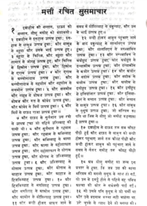 पवित्र बाइबिल (नया नियम) पीडीएफ हिंदी में मुफ्त डाउनलोड | Holy Bible (New Testament) PDF In Hindi Free Download