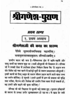 श्री गणेश पुराण हिंदी में पीडीएफ मुफ्त डाउनलोड   Sri Ganesh Puran In Hindi PDF Free Download