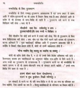 महिधारा द्वारा मंत्र महोदधि हिंदी में पीडीएफ मुफ्त डाउनलोड | Mantra Mahodadhi by Mahidhara In Hindi PDF Free Download