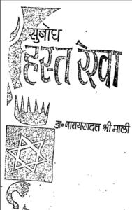 हस्त रेखा नारायण दत्त श्रीमाली द्वारा हिंदी में पीडीएफ मुफ्त डाउनलोड   Hast Rekha By Narayan Dutt Shrimali In Hindi PDF Free Download