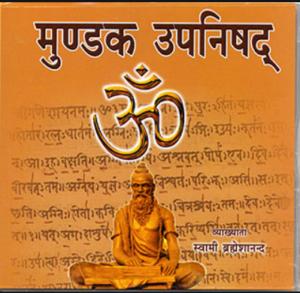 मुंडका उपनिषद पीडीएफ हिंदी-संस्कृत में मुफ्त डाउनलोड   Mundaka Upanishad PDF In HINDI-SANSKRIT Free Download