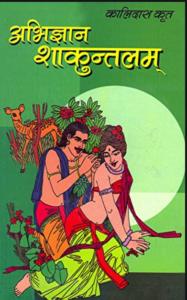 अभिज्ञान शकुंतलम डॉ. राजदेव मिश्रा द्वारा हिंदी में पीडीफ़ मुफ्त डाउनलोड   Abhigyan Shakuntalam By Dr. Rajdev Mishra In Hindi Pdf Free Download