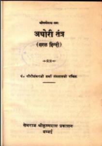 पं. गौरीशंकर शर्मा जी द्वारा अघोरी तंत्र: हिंदी में पीडीएफ फ्री डाउनलोड | Aghori Tantra By Pt. Gourishankar Ji Sharma In Hindi PDF Free Download
