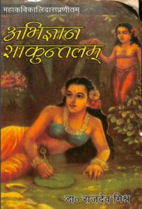 अभिज्ञान शकुंतलम डॉ. राजदेव मिश्रा द्वारा हिंदी में पीडीफ़ मुफ्त डाउनलोड   Abhigyan Shakuntalam By Dr.Rajdev Mishra In Hindi Pdf Free Download