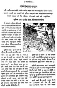 देवी भागवत पुराण हिंदी में पीडीएफ मुफ्त डाउनलोड   Devi Bhagvat Puran In Hindi PDF Free Download