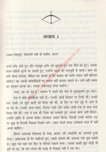 अमीश त्रिपाठी द्वारा इक्ष्वाकु के वंशज हिंदी में पीडीएफ मुफ्त डाउनलोड | Ikshvaku Ke Vanshaj By Amish Tripathi In Hindi PDF Free Download