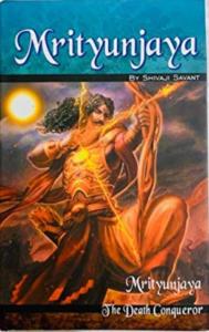 मृत्युंजय द डेथ कॉन्करर द्वारा शिवाजी सावंत अंग्रेजी में पीडीएफ मुफ्त डाउनलोड | Mrityunjaya The Death Conqueror By Shivaji Sawant In English PDF Free Download