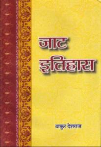 जाट इतिहास द्वारा ठाकुर देशराज जघिना पीडीएफ हिंदी में | Jaat Itihas By Thakur Deshraj Jaghina PDF In Hindi