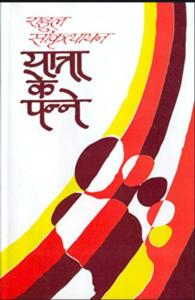 राहुल सांकृत्यायन द्वारा यात्रा के पन्ने हिंदी में पीडीएफ मुफ्त डाउनलोड | Yatra Ke panne By Rahul Sankrityayan In Hindi PDF Free Download