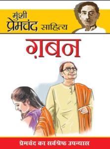 मुंशी प्रेमचंद द्वारा गबन पीडीएफ हिंदी में मुफ्त डाउनलोड | Gaban By Munshi Premchand PDF In Hindi Free Download