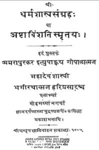 धर्मशास्त्र संग्रह हिंदी में पीडीएफ मुफ्त डाउनलोड   Dharmasastra Samgraha In Hindi PDF Free Download