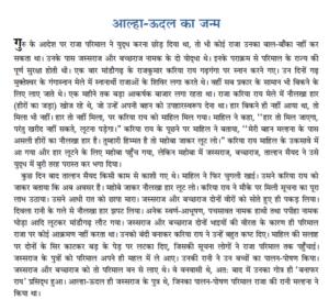 आल्हा-उदल की वीरगाथा हिंदी में पीडीएफ मुफ्त डाउनलोड   Alha-Udal Ki Veergatha In Hindi PDF Free Download