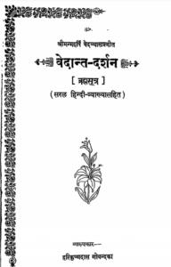 रजनीकांत चंदवाडकर द्वारा ब्रह्म सूत्र पीडीएफ हिंदी-संस्कृत में मुफ्त डाउनलोड   Brahma Sutra By Rajanikant Chandwadkar PDF In Hindi-Sanskrit Free Download