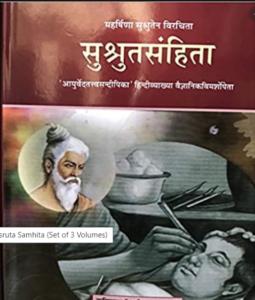 सुश्रुत संहिता हिंदी में पीडीएफ मुफ्त डाउनलोड   Sushruta Samhita In Hindi PDF Free Download