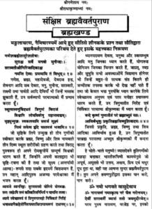 ब्रह्मवैवर्त पुराण पीडीएफ मुफ्त डाउनलोड हिंदी में | Brahmvaivart Puran PDF Free Download In Hindi