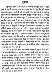 हजारी प्रसाद द्विवेदी द्वारा नाथ संप्रदाय हिंदी में पीडीएफ मुफ्त डाउनलोड | Nath Sampraday By Hajari Prasad Dwivedi In Hindi PDF Free Download