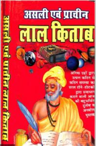 लाल किताब 1939 पं. रूप चंद जोश पीडीएफ हिंदी में मुफ्त डाउनलोड   Laal Kitab 1939 By Pt. Roop Chand Josh PDF In Hindi Free Download