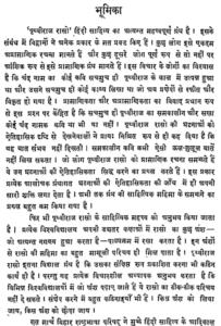 पृथ्वी राज रासो द्वारा हजारीप्रसाद द्विवेदी पीडीएफ हिंदी में मुफ्त डाउनलोड | Prithvi Raj Raso By Hajariprasad Dwivedi PDF In Hindi Free Download