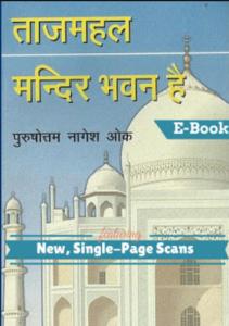 ताजमहल मंदिर भवन है पीएन ओक पीडीएफ हिंदी में मुफ्त डाउनलोड | TAJMAHAL MANDIR BHAWAN HAI By PN OAK PDF In Hindi Free Download