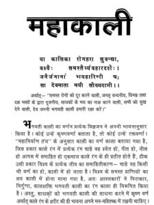 महा काली साधना डॉ. नारायण दत्त श्रीमाली द्वारा हिंदी में पीडीएफ मुफ्त डाउनलोड   Maha Kali Sadhna By Dr. Narayan Datt Shrimali In Hindi PDF Free Download