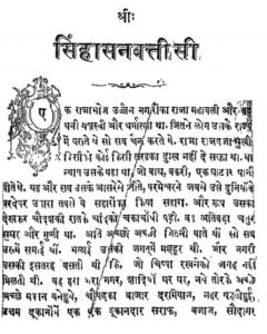 सिंघासन बत्तीसी हिंदी में पीडीएफ मुफ्त डाउनलोड | Singhasan Battisi In Hindi PDF Free Download