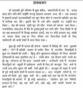 अमर शहीद भगत सिंह हिंदी में पीडीएफ फ्री डाउनलोड | AMAR SHAHID BHAGAT SINGH In Hindi PDF Free Download