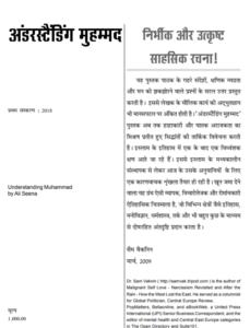मुहम्मद को समझना अली सिना हिंदी में पीडीएफ मुफ्त डाउनलोड | Understanding Muhammad By Ali Sina In Hindi PDF Free Download