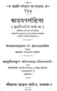कश्यप संहिता हिंदी में पीडीएफ मुफ्त डाउनलोड   KASHYAP SAMHITA In Hindi PDF Free Download