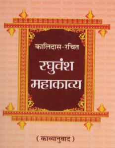 रघुवंश महाकाव्य कालिदास प्रणित द्वारा हिंदी में पीडीएफ मुफ्त डाउनलोड | Raghuvansh Mahakavya By Kalidas Pranit In Hindi PDF Free Download