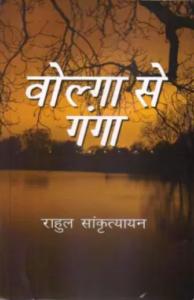 वोल्गा से गंगा राहुल सांकृत्यायन पीडीएफ हिंदी में मुफ्त डाउनलोड   Volga Se Ganga By Rahul Sankrityayan PDF In Hindi Free Download