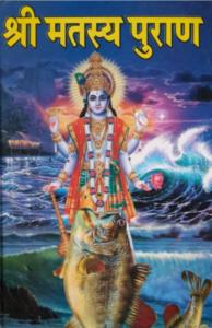 मत्स्य पुराण (भाग 2) पीडीएफ हिंदी में मुफ्त डाउनलोड | Matsya Puran (Part 2) PDF In Hindi Free Download