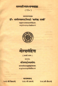 जनार्दन पांडे द्वारा गोरक्षा संहिता पीडीएफ संस्कृत में मुफ्त डाउनलोड   Goraksha Samhita By Janardan Pandey PDF In Sanskrit Free Download