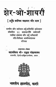 शेर-ओ-शायरी राहुल सांकृत्यायन द्वारा हिंदी में पीडीएफ मुफ्त डाउनलोड   Sher-O-Shayari By Rahul Sankrityayan In Hindi PDF Free Download