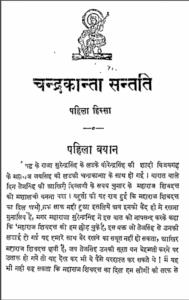 चंद्रकांता देवकीनंदन खत्री हिंदी में पीडीएफ मुफ्त डाउनलोड | Chandrakanta By Devkinandan Khatri In Hindi PDF Free Download