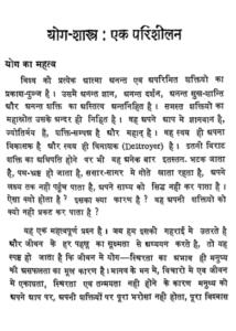 योग-शास्त्र हिंदी हिंदी में पीडीएफ मुफ्त डाउनलोड   Yog-shastra Hindi In Hindi PDF Free Download